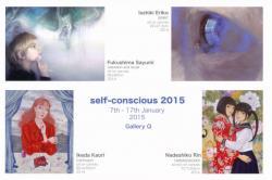 self - conscious 2015展