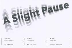 A Slight Pause連合展