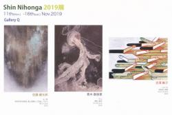 Shin-Nihonga Exhibition - シン・ニホンガ 展