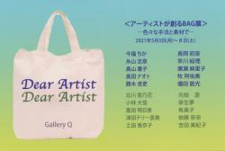 「アーティストが創るBAG展」―色々な手法と素材で―の企画展