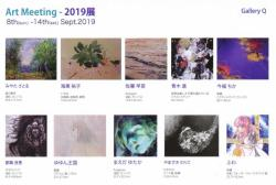 Art Meeting - 2019展