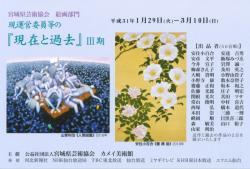 宮城県芸術協会 絵画部門 運営委員会等の『現在と過去』Ⅲ期