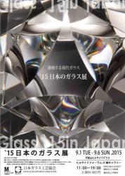 '15 日本のガラス展