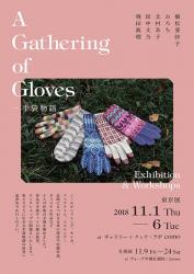 A Gathering of Gloves ~手袋物語~