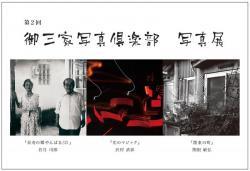 gosanke_dm_表.jpg