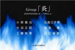 Group 「炎」