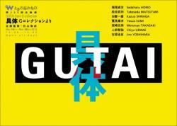gutai_2.jpg