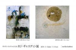 ギャラリーコレクションによるカジ・ギャスディン展