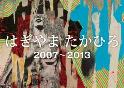 はぎやまたかひろ2007~2013