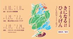 第3回福島県障がい者芸術作品展 「きになる⇆ひょうげん2019」