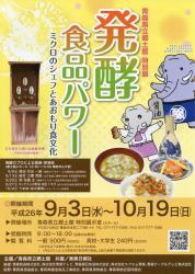 特別展 発酵食品パワー ~ミクロのシェフとあおもり食文化~