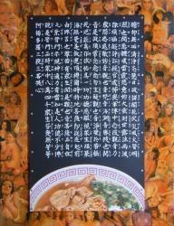 """""""地獄の食生活 2012 #10"""" 2012, 145.5 x 112cm, acrylic on canvas"""