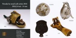 金属工芸作家による根付展 2016