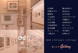 第22回多摩美術大学版画OB展2019