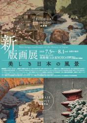 新版画展 美しき日本の風景