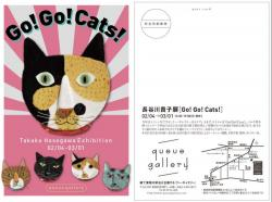 長谷川貴子展〔Go! Go!Cats!〕