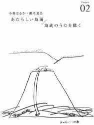 小森はるか+瀬尾夏美 あたらしい地面/地底のうたを聴く
