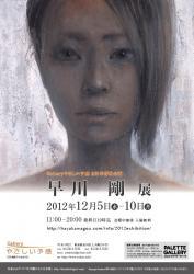 hayakawa2012.jpg