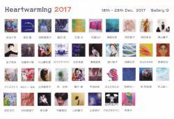 Heartwarming展 2017