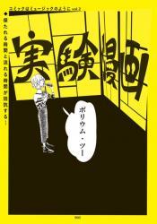 東春予「実験漫画 コミックはミュージックのようにvol.2」