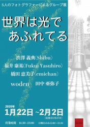 hikaride_3.jpg