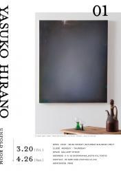 平野泰子 個展 「UNFOLD ROOM 01」
