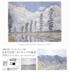 廣瀬忠樹クレヨンスケッチ展『日本の自然・ヨーロッパの風景』