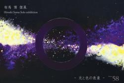 hiroshisoma_gallery58_2018_dm