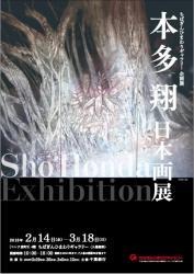 本多翔 日本画展