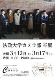 hosei_camera_poster.jpg