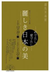 細見コレクション名品選 麗しき日本の美 -めでたし、愛でたし-