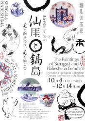 神尾勇治コレクション 仙厓と鍋島 ―美と向き合う、美を愉しむ―
