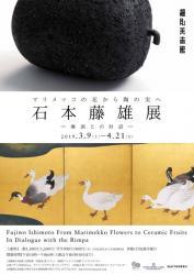 石本藤雄展 マリメッコの花から陶の実へ-琳派との対話-