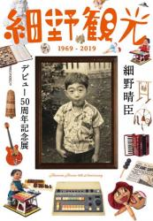 細野晴臣デビュー50 周年記念展「細野観光 1969-2019」