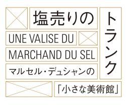 「塩売りのトランク マルセル・デュシャンの「小さな美術館」」展 ロゴ