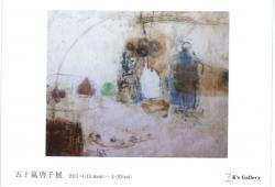 五十嵐啓子展(2013/4/15-20 K's Gallery)