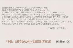 『中庸』 吉田哲也(立体)X福田昌湜(写真)展