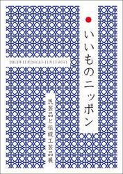 いいものニッポン / 民芸品と伝統工芸品 (コニーズアイ)