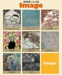 銅版画くらぶ展Imago
