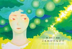 榮 菜未子 個展「こもれびのなかで」