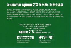 space2*3取扱作家小品展