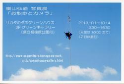 奥山弘道写真展「お散歩とカメラ」