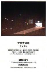 菅井香織展「ランダム」
