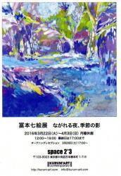 冨本七絵展 「ながれる夜、季節の影」