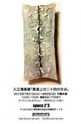 入江清美展 「黄道上の二十四の分点」
