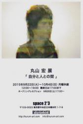 丸山宏展 「自分と人との間」