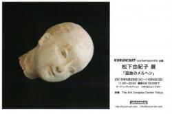 松下由紀子展 「孤独のメルヘン」