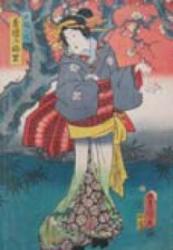 歌川豊国(三代) 「七福ノ内 寿楼の梅里」 安政2年(1855)