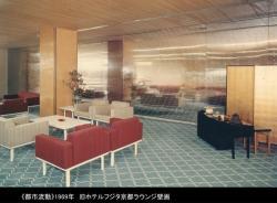 《都市流動》1969年 旧ホテルフジタ京都ラウンジ壁画