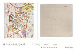 inoue_yamamoto-DM-1500pixel.jpg